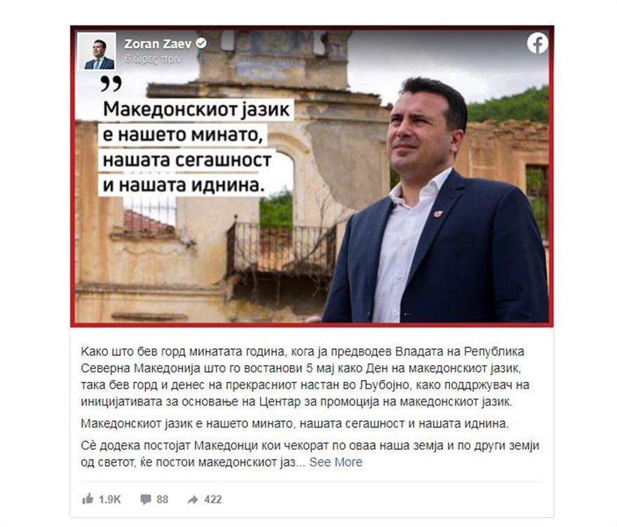 zaev_in