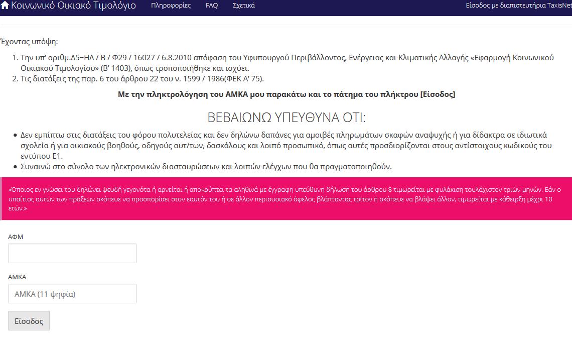κοινωνικο τιμολογιο - Το TaxisNet σας πιστοποίησε εισάγετε τον ΑΜΚΑ σας για είσοδο Αιτήσεις ΚΟΤ