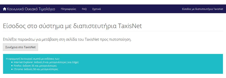 Screenshot 2020 09 04 Είσοδος στο σύστημα με διαπιστευτήρια TaxisNet Αιτήσεις ΚΟΤ