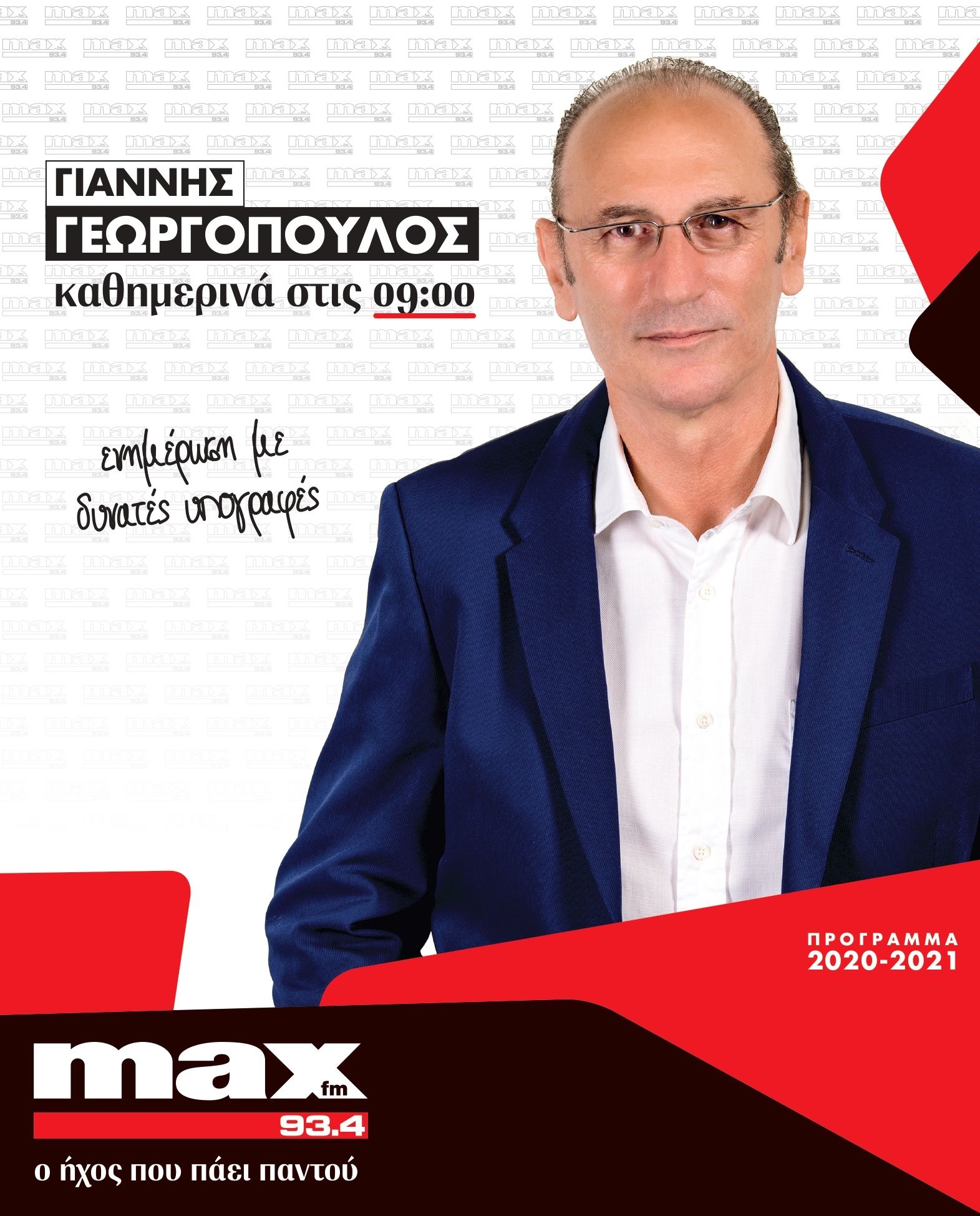 GEORGOPOULOS MAX PROGRAMMA 26,6x33 K776_page-0001