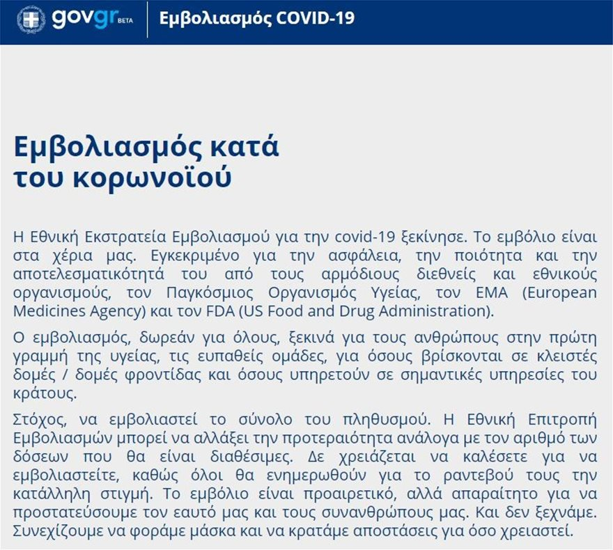 emvolio-gov-gr-1