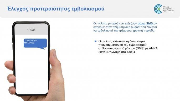 sms1.jpg