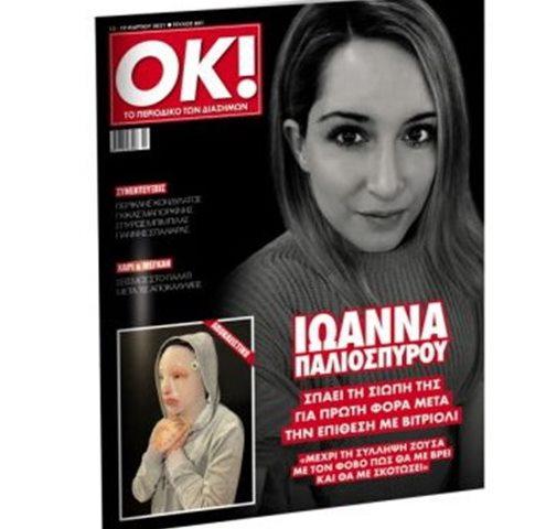 ioanna-ok