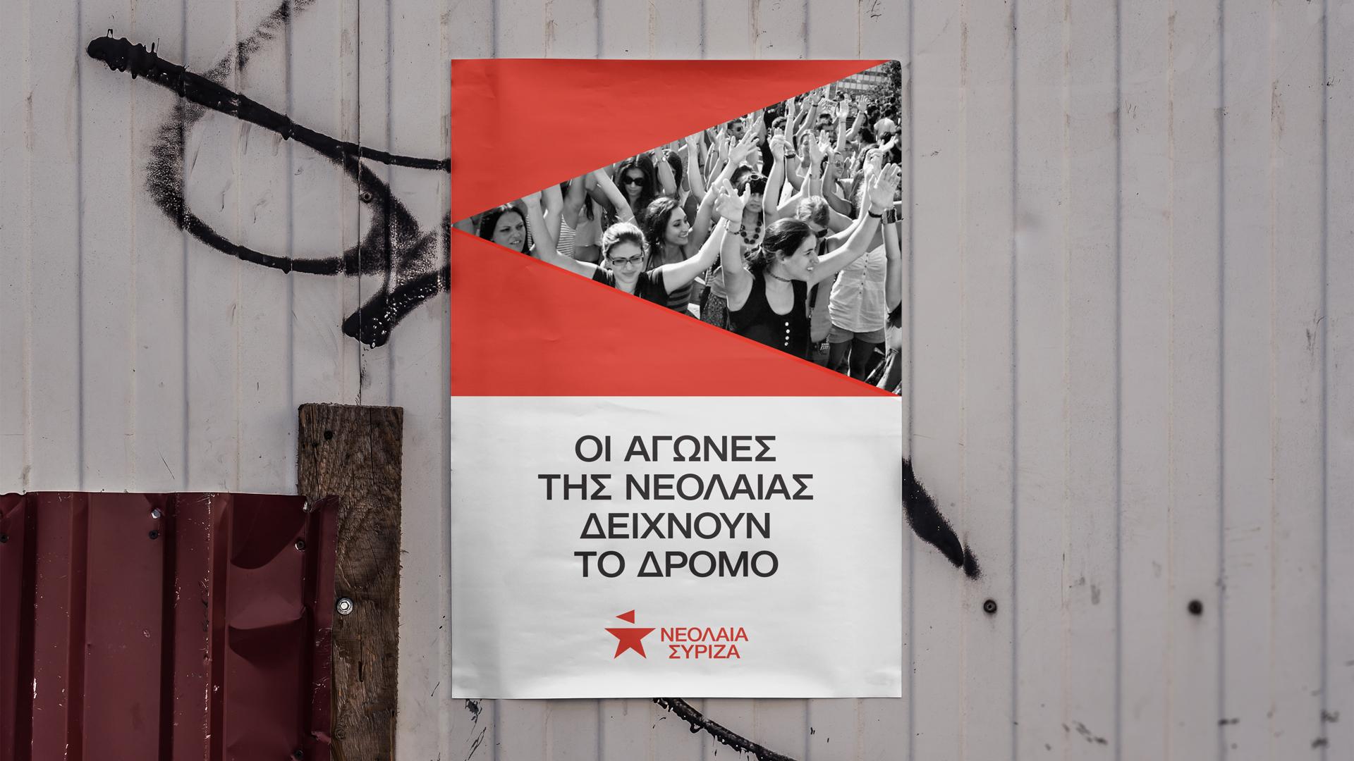 Neolaia_Syriza_Rebranding_6