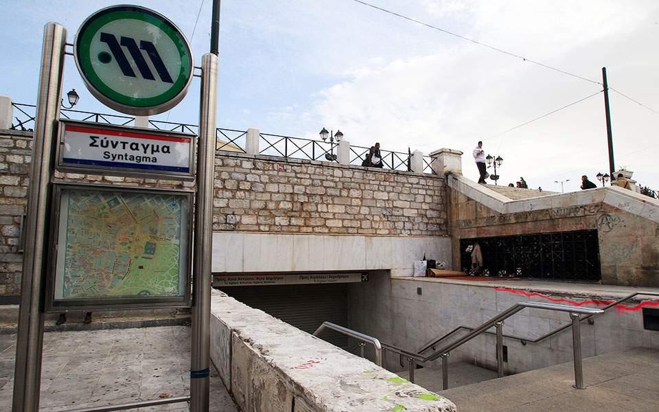 EuMed9 Μετρό