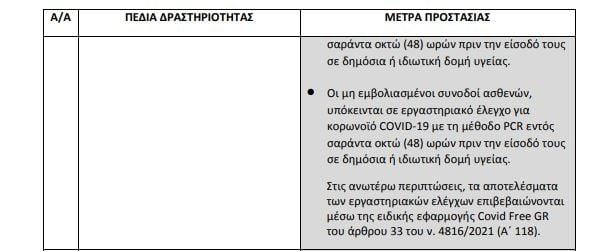 epemvatiki2